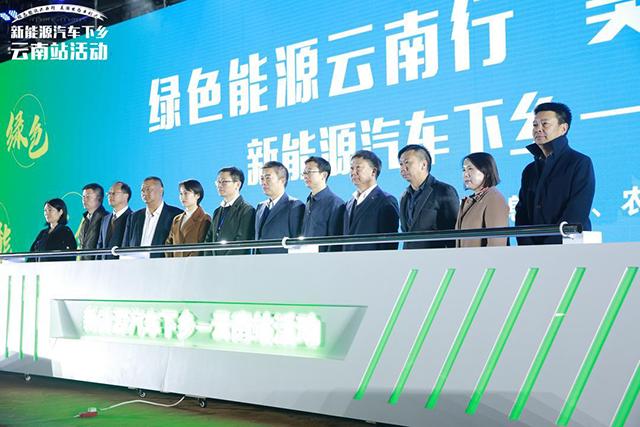 新能源汽车下乡第5站云南昆明启动-盖世汽车资讯